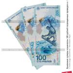 № 5854209: Бумажные купюры номиналом 100 рублей посвященные проведению Олимпийских игр в Сочи 2014 года (Белый фон)