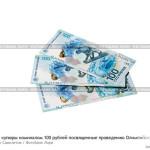 № 5854320: Бумажные купюры номиналом 100 рублей посвященные проведению Олимпийских игр в Сочи 2014 года (Белый фон)