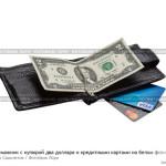 № 5849277: Черный бумажник с купюрой два доллара и кредитными картами на белом фоне