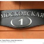 № 5809201: Номер дома. Город Пенза, улица Московская, 1