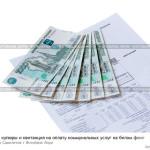 № 5872060: Бумажные купюры и квитанция на оплату коммунальных услуг на белом фоне