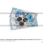 № 5862251: Памятные монеты и бумажные купюры посвященные олимпиаде в Сочи 2014 на белом фоне