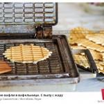 № 6441772: Домашние вафли в вафельнице. С пылу с жару