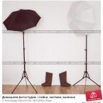 № 6772482: Домашняя фотостудия, стойки, зонтики, валенки